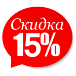 Скидка 15% на все товары - с 21 по 31 января!